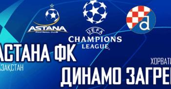 Прогноз Астана – Динамо Загреб (07 августа 2018), ставки и коэффициенты