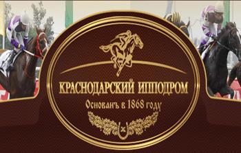Почти 30 млн. рублей разыграют при закрытии скакового сезона в Краснодаре