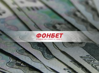 Вот эта ставки! Клиенты БК Fonbet выиграли почти по 2 миллиона рублей каждый