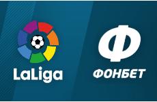 Объявлено о начале сотрудничества БК Fonbet и Ла Лиги