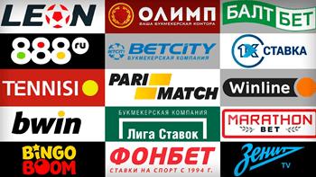 Названы наиболее известные россиянам букмекерские конторы