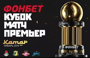БК Fonbet стала титульным спонсором футбольного турнира «Кубок Матч Премьер»