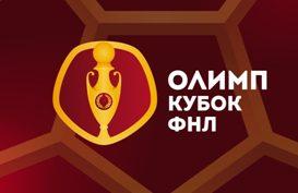 БК Olimp bet – титульный партнер Кубка ФНЛ