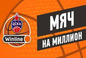 БК Winline bet стала официальным партнером баскетбольного ЦСКА