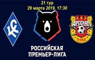 Букмекеры о матче Крылья Советов — Арсенал Тула (РПЛ, 21 тур)