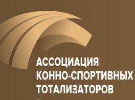Ассоциации конно-спортивных тотализаторов проверила БК Marathonbet
