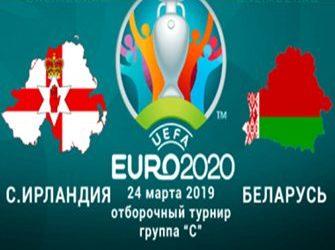 Букмекеры о матче Сев. Ирландия — Беларусь (квалификация Евро — 2020, 2 тур)