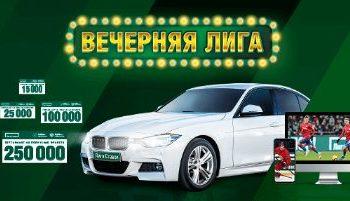 БК Лига Ставок разыграет сегодня 20 автомобилей