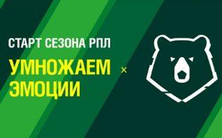БК Лига Ставок приветствует старт нового сезона РПЛ