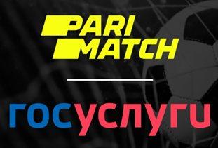 Клиенты БК Parimatch могут пройти идентификацию на портале Госуслуги