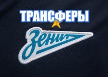 Обойма «Зенита» пополнилась 16-ю футболистами. Кто присоединился к составу чемпиона России?