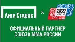 Союз ММА России и БК Лига Ставок стали партнерами