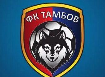 Прогноз Тамбов — Урал (19 октября 2019), ставки и коэффициенты