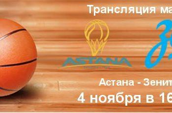 Прогноз Астана – Зенит (4 ноября 2019), ставки и коэффициенты