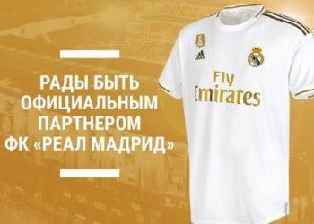 БК Marathonbet и ФК «Реал Мадрид» стали партнерами