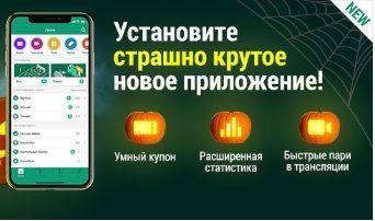 БК Лига Ставок предлагает протестировать свое новое мобильное приложение