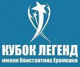 БК Betcity – официальный букмекер «Кубка Легенд 2020»