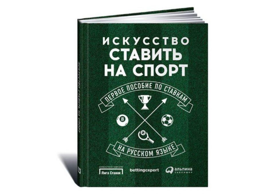 на спорт книга про ставок