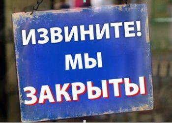 Власти Москвы закрывают ППС букмекеров из-за коронавируса