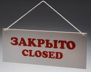 Российские букмекеры закрывают свои ППС