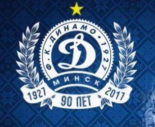 Прогноз Минск – Динамо Минск (28 марта 2020), ставки и коэффициенты
