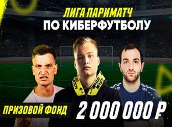 БК Parimatch проведет турнир по киберфутболу