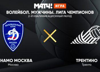 Прогноз Динамо Москва – Трентино (28 октября 2020), ставки и коэффициенты